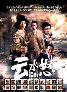 云水怒(全44集)
