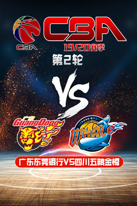 CBA19/20赛季第2轮广东东莞银行VS四川五粮金樽