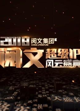 2018阅文超级IP风云盛典