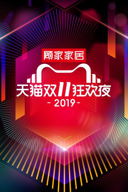 天猫双11狂欢夜 2019