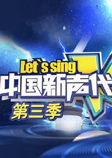 中国新声代第三季