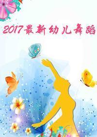 2017最新幼儿舞蹈