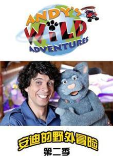 安迪的野外冒险第二季