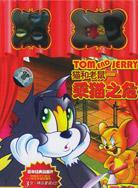 猫和老鼠-乘猫之危