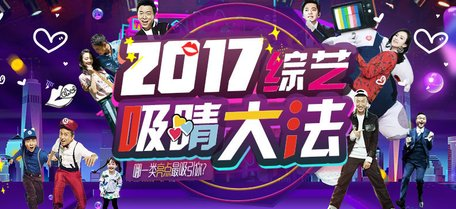 """2017综艺""""吸睛""""大法"""