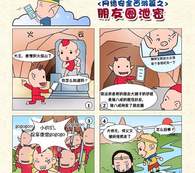 网络安全漫画篇:朋友圈泄密