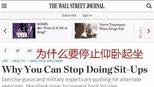 这种运动已被国外全面叫停,而中国人还在做。。。