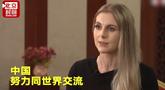 金发美女首译十九大报告:将中国情感传递世界