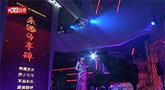 青年女歌手韩旭演唱歌曲《最美中国红》