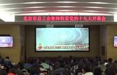 北京市总工会组织集体收看十九大开幕会 撸起袖子继续加油干