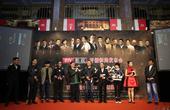 北京影视《无名者》全国首播新闻发布会