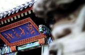 《美丽今秋看北京》第十一集:北大 涵育学术 引领未来