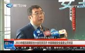 中国互联网安全大会召开 中美网络安全首度公开对话