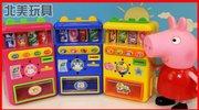 面包超人和变形警车珀利自动贩卖机儿童玩具 362