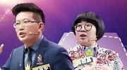 第23期 薛兆丰携PPT辩论 黄执中化身暗黑辩手解读宿命