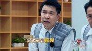 会员解读版第5期:孙红雷惨遭小沈阳质疑