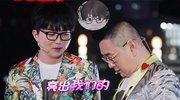 第5期:毛不易搭档张绍刚主持首秀