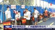 《新闻1+1》 20210608 确诊病例近百,广州疫情形势如何?