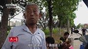 《天网》 20201022 系列纪录片《洪峰将至》(9)