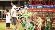 新中超客栈第18期:京津德比&侠客成耀东