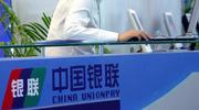 银联国际否认暂停刷银联卡购买香港保险