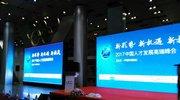 2017中国人才发展高端峰会上半场