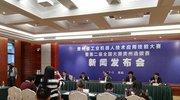 贵州电子信息职业技术学院派员参加贵州省工业机器人技术应用大赛新闻发布会