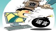 网络谣言中食品安全信息占45%:打击刻不容缓
