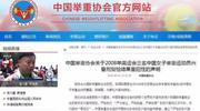 中国举重协会:对3名举重冠军药检阳性十分震惊