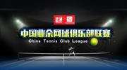 直击网球俱乐部联赛 业余网球高手上海对决
