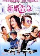 新婚告急(2004)