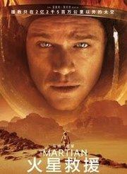 火星救援 国语