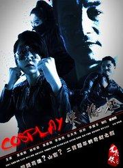 COSPLAY侠·缘起