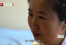 中国梦365个故事:你比预想来得早