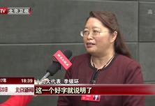 李银环:让残障孩子享受公平而有质量的教育