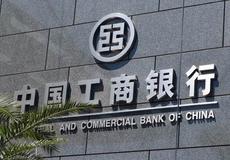 工商银行蝉联最赚钱银行