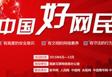 2015中国好网民活动