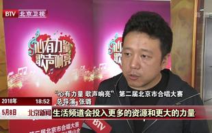 """""""心有力量  歌声响亮""""  第二届北京市合唱大赛启动"""