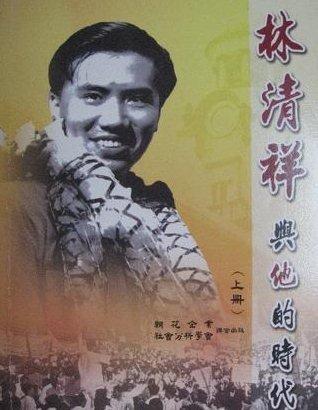 汽车论坛大全 四川论坛 03 正文  林清祥 李光耀深爱着新加坡这个图片