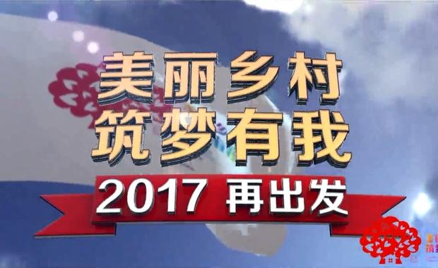 """""""美丽乡村 筑梦有我""""2017再出发"""