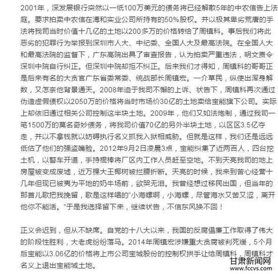 大连商人实名举报宝能系姚振华:掠夺数百亿元土地