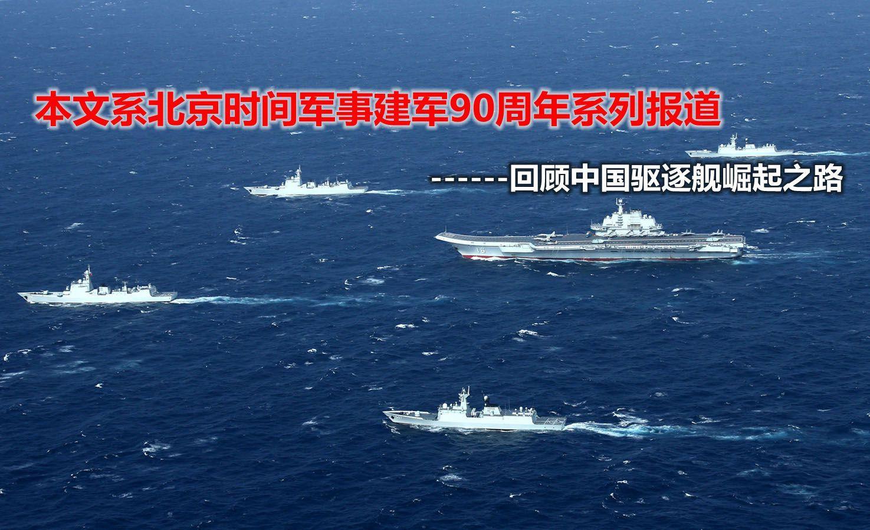 这几十年来,中国海军装备发生了什么