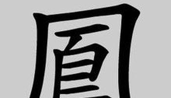 凤繁体字笔画