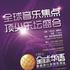 《全球中文音乐榜上榜》2014-视频在线观看-爱奇艺 - 草根花农 - 得之淡然、失之泰然、顺其自然、争其必然