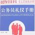 媒体发文反腐不应该反职工福利 引起各界热议_中国青年网 - 草根花农 - 得之淡然、失之泰然、顺其自然、争其必然