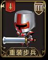 兵种 重装步兵.png