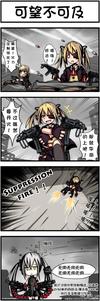四格漫画8.png