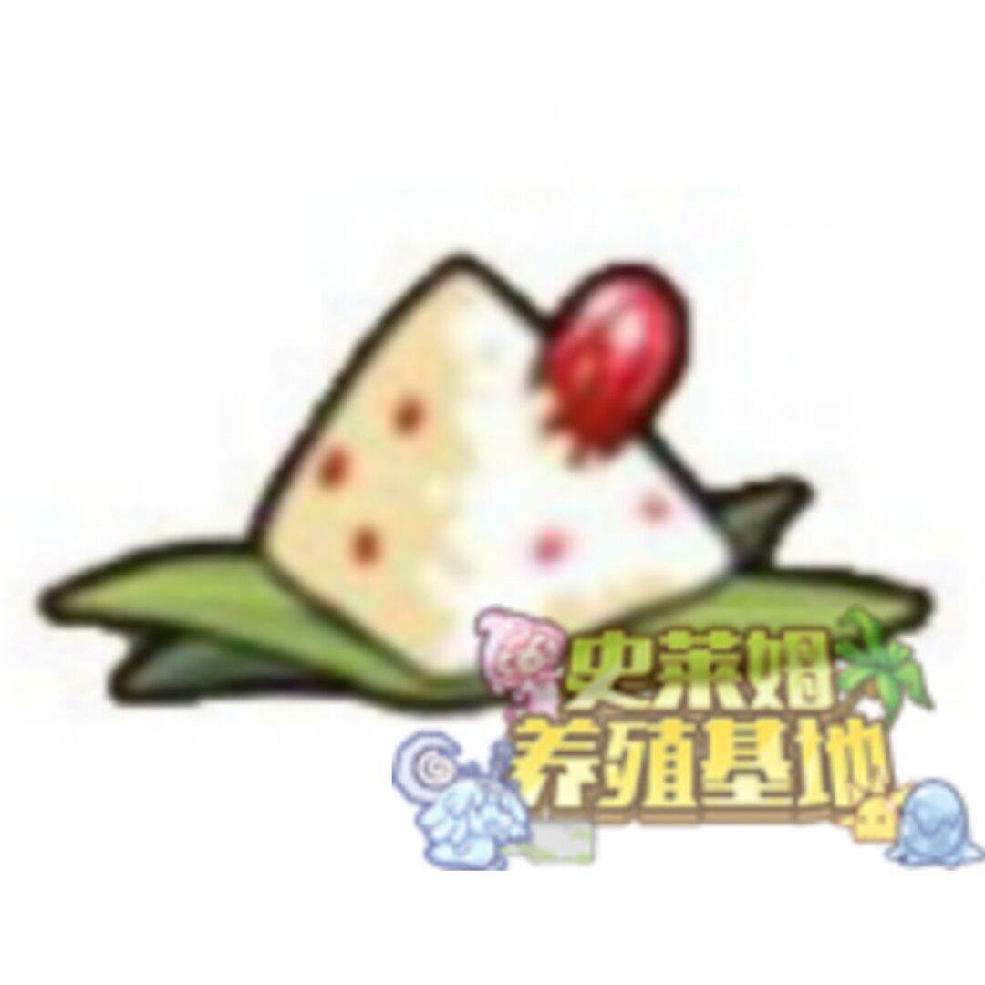 甜粽子.jpg