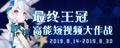 2019年8月14日 (三) 17:40的版本的缩略图