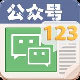 公众号123:基于微信公众号多样化内容挖掘的推荐平台